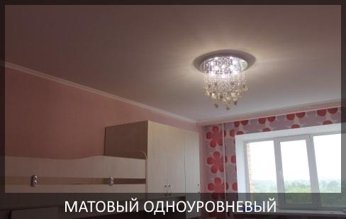 Натяжной потолок в детскую фото цена, матовый одноуровневый натяжной потолок.