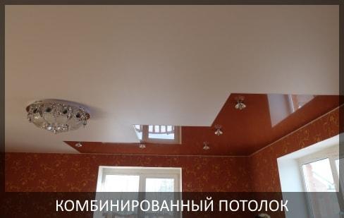 Натяжной потолок в гостиную фото цена, комбинированные натяжные потолки в гостиной дизайн